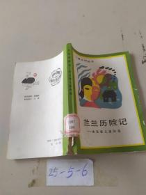兰兰历险记-----樊发稼儿童诗选 ·