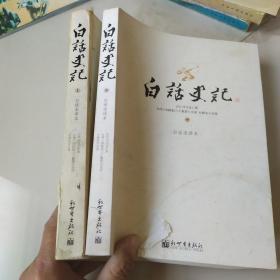 白话史记(上中):白话全译本