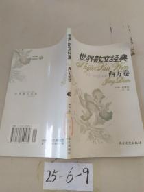 世界散文经典.西方卷 3