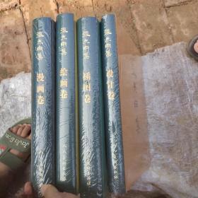 张光宇集(共四册) 设计卷、插画卷、漫画卷、绘画卷 ·