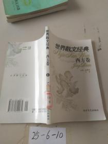 世界散文经典.西方卷(1)