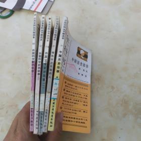 少年百科丛书精选本(5本合售)·