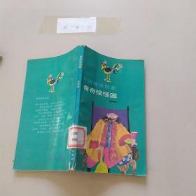 中国童话百家奇奇怪怪国