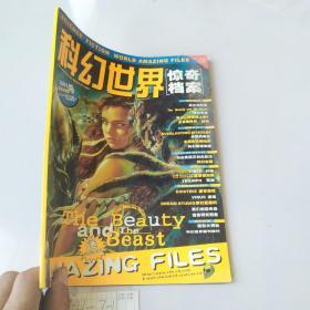 科幻世界〔惊奇档案〕(2001霹雳与玫瑰号)