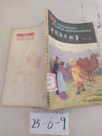 中国历史故事 南北朝 ·