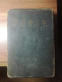 毛泽东选集  1948年东北书店(罕见的丝绸缎面)