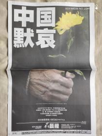 华商晨报 2008年5月20日 汶川地震哀悼日 中国默哀