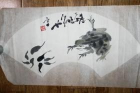 21923 宝.生  水墨青蛙蝌蚪