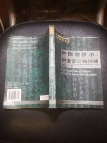 中国物权法:制度设计和创新(1印 品较好)