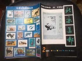 北京集邮 1985 2