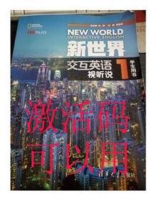 新世界交互英语视听说学生用书1