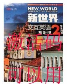 新世界交互英语视听说学生用书2