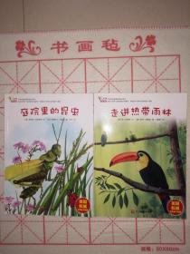 小脚印快乐绘本:庭院里的昆虫+走进热带雨林【2本合售】