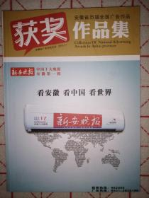 安徽省历届全国广告作品获奖作品集