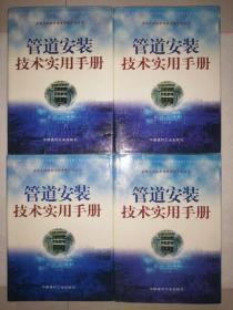 管道安装技术实用手册(1-4)