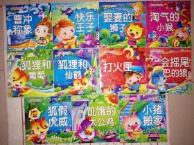 精品童话小乐园(11本)