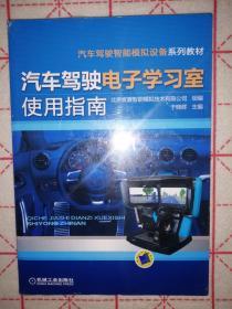 汽车驾驶电子学习室使用指南