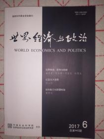 世界经济与政治(2017.6)