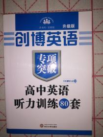 创博英语:专项突破---高中英语听力训练80套(升级版)