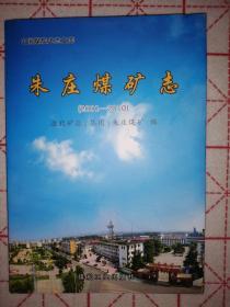 朱庄煤矿志(2001-2010)