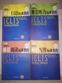 雅思口语标准教程+雅思听力标准教程+雅思阅读标准教程+雅思写作标准教程【4本合售】