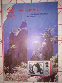 黄山牌35cmAH17U型电视机说明书(折页)