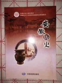 安徽历史(安徽省地方课程教材)