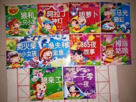 快乐宝贝听故事(10本)