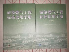 城镇燃气工程标准使用手册(上下)