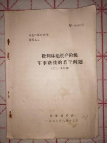 批判林彪资产阶级军事路线的若干问题(之二 未定稿)