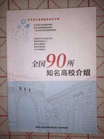 全国90所知名高校介绍