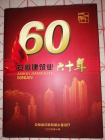 安徽建筑业六十年