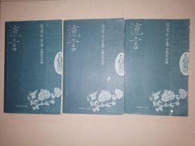 流言---张爱玲全集:散文戏剧卷(上中下)