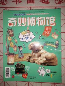 奇妙博物馆(2019年1-3、5-8、11-12)【7本合售】
