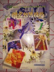 纸艺包装技巧(1)+浪漫布花天地(1)【2本合售】