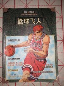 名家彩图鉴赏:篮球飞人