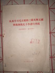 认真学习毛主席的三篇光辉文献 将批林批孔斗争进行到底