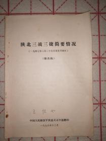 陕北三战三捷简要情况(修订稿)