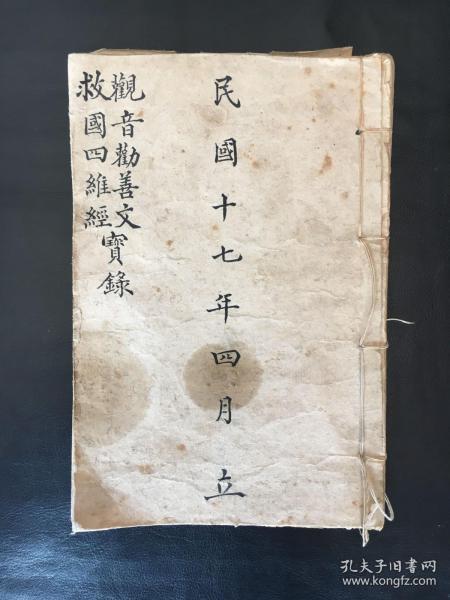 绘图手抄本《观音劝善文、救国四维经》一册