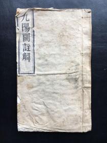 木刻本,中华民国庚申年《九阳关注解》