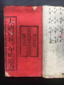 《大清宣统三年时宪书》