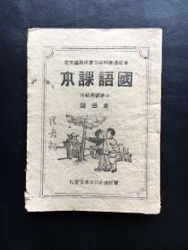 晋绥边区行政公署民教处审定《国语课本》,小学校高级用,第三册
