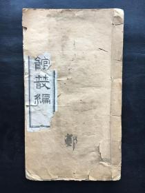 中华民国五年《读史赞要》全一册