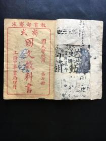 上海中华书局印行《新式国文教科书》第七册
