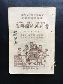 《复兴国语教科书》初小第五册