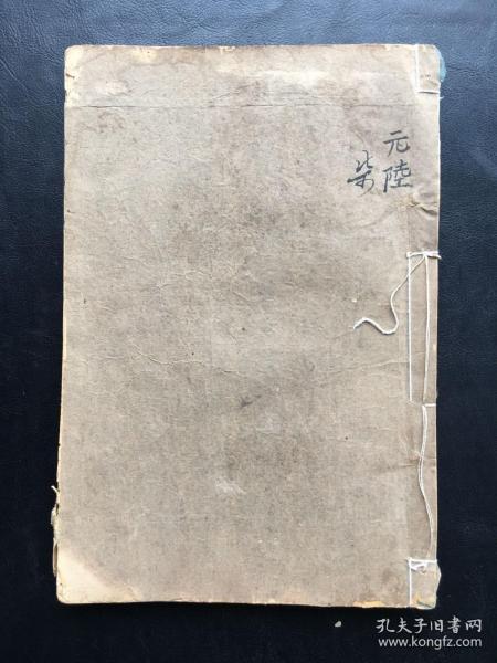 《大清律例》卷六卷七,  1册