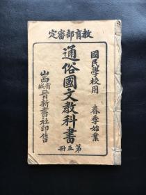山西省城晋新书社印售《通俗国文教科书》第五册