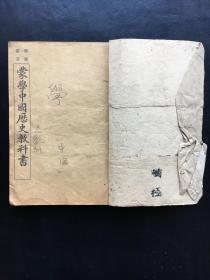 学部审定《蒙学中国历史教科书》