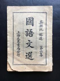上海大东书局发行《国语文选》第六集