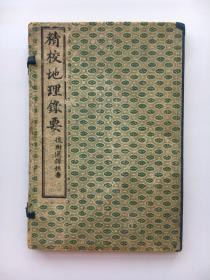 民国乙卯年清和月上海会文堂书局印《精校地理录要》4 册全套